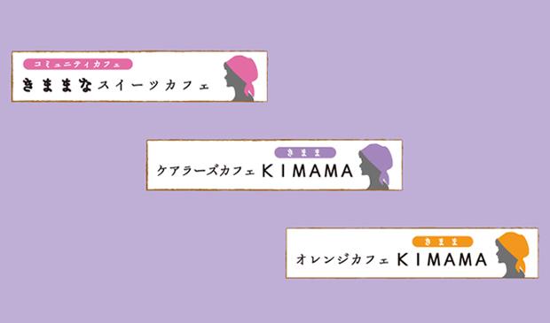 【ロゴ】 きままなスイーツカフェ、ケアラーズカフェKIMAMA、オレンジカフェKIMAMA様