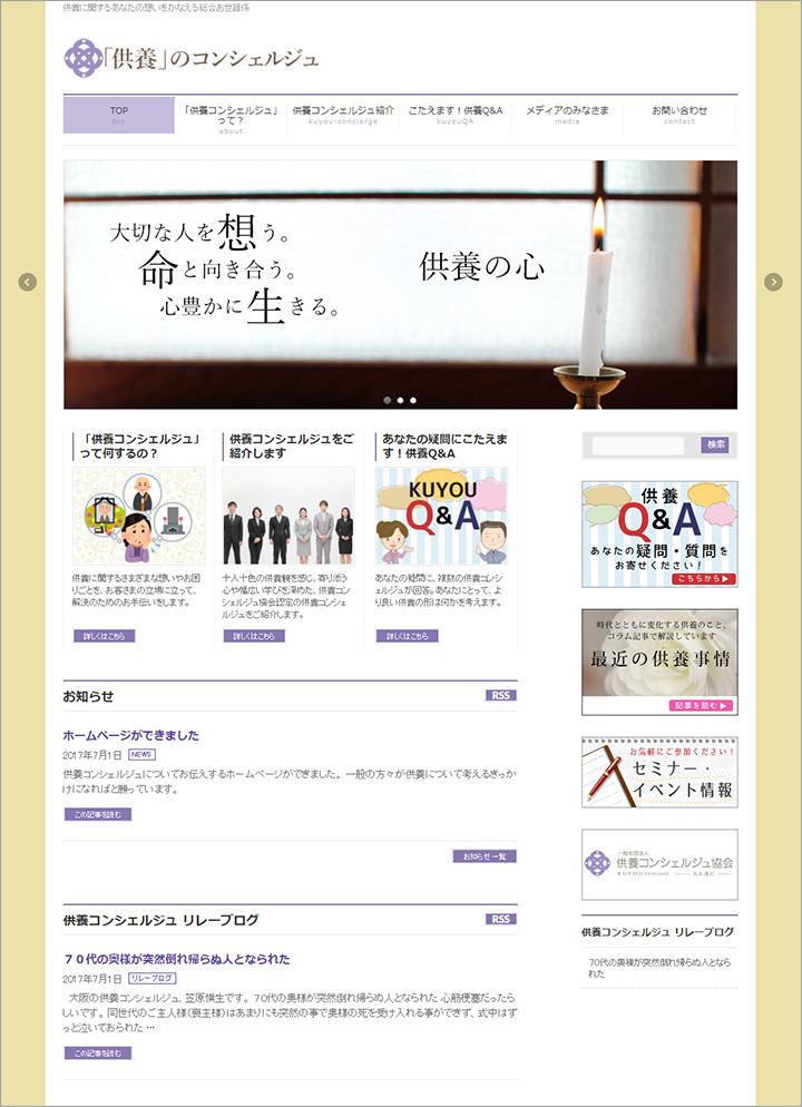 【Webサイト】供養コンシェルジュ協会様