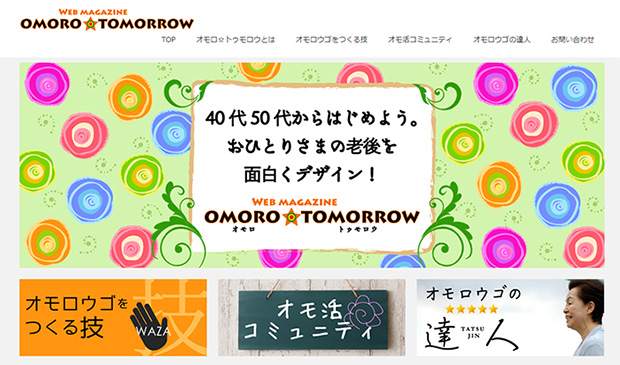 【Webマガジン】『OMORO☆TOMORROW』