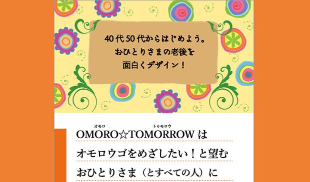 【リーフレット】 OMORO☆TOMORROW