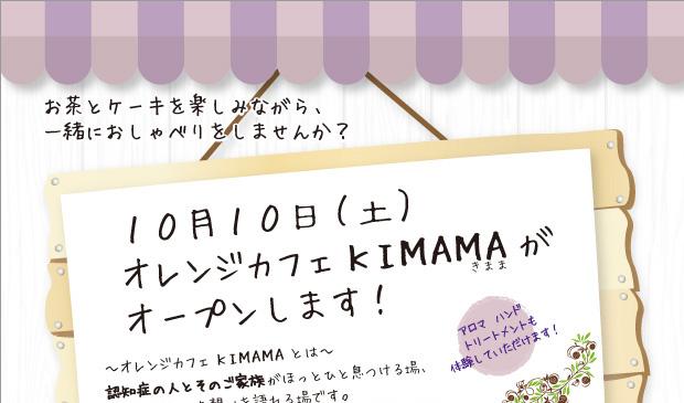 【フライヤー】 オレンジカフェKIMAMA様