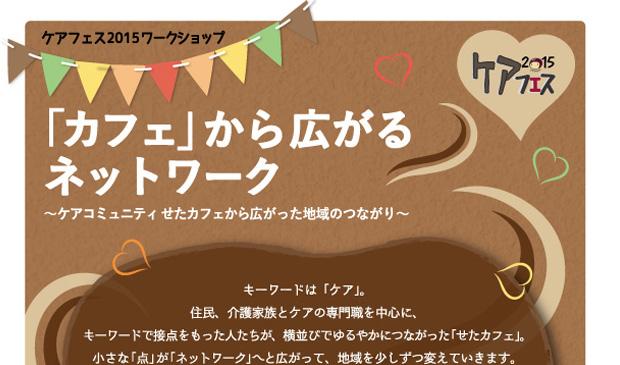 【フライヤー】 ケアフェス2015 『ケアコミュニティせたカフェ』様