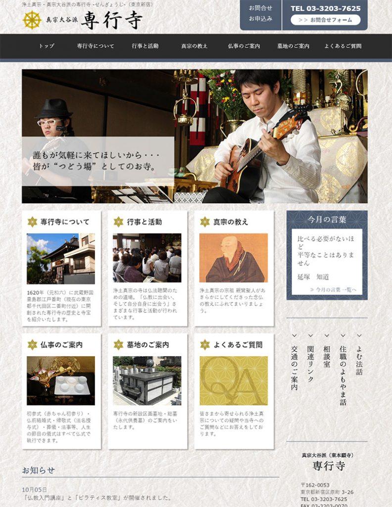 【Webサイト】 専行寺様