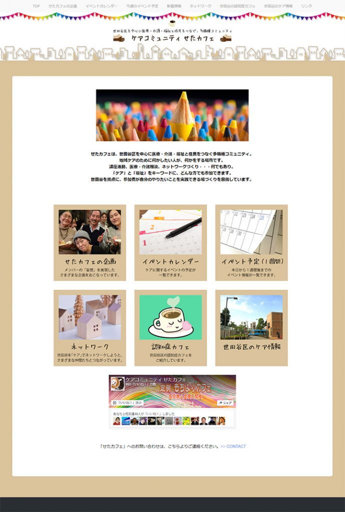 【Webサイト】ケアコミュニティ せたカフェ様