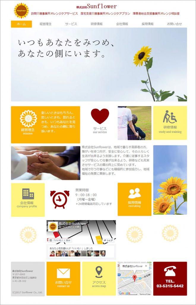 【Webサイト】株式会社Sunflower様
