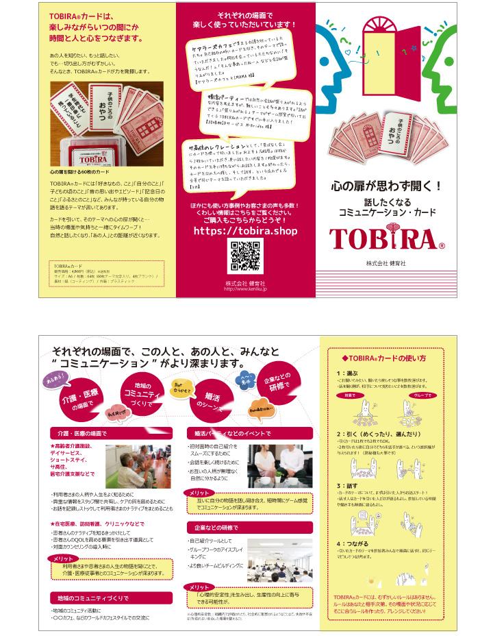 【リーフレット】TOBIRA様
