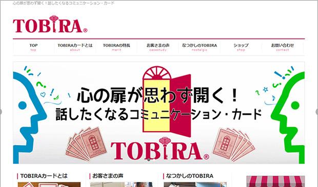 【Webサイト】TOBIRA様