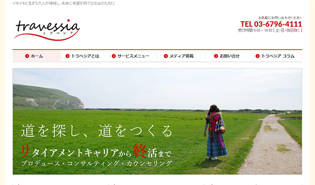 【Webサイト画像】トラベシア様