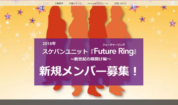 【ホームページ】FutureRingメンバーオーディション実行委員会様