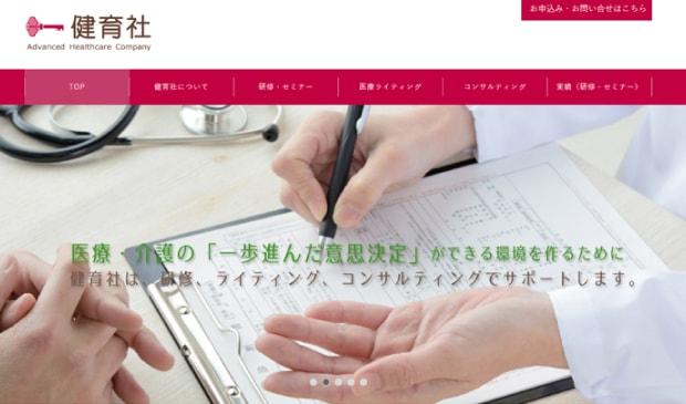 【ホームページ】健育社様