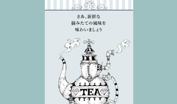 【リーフレット】茶園紅茶専門店レンファハウス様