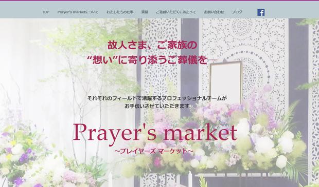 【ホームページ】プレイヤーズマーケット様