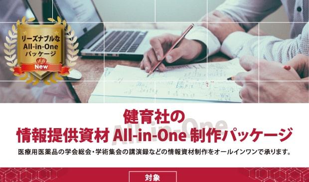 【フライヤー】健育社様 情報提供資材All-in-One制作パッケージチラシ