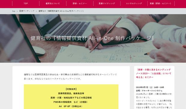 【Webページ】健育社様 情報提供資材All-in-One制作パッケージWebページ