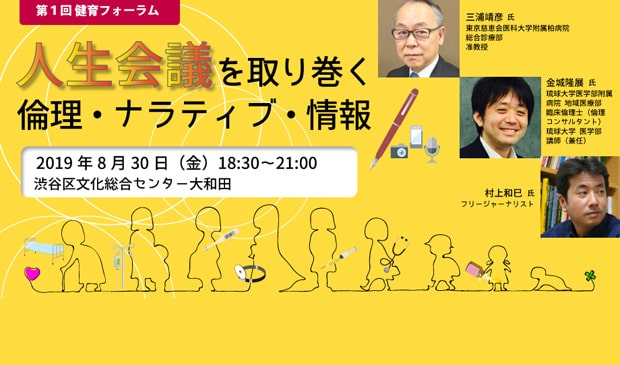 【Webページ】健育社様 イベントpeatixページ