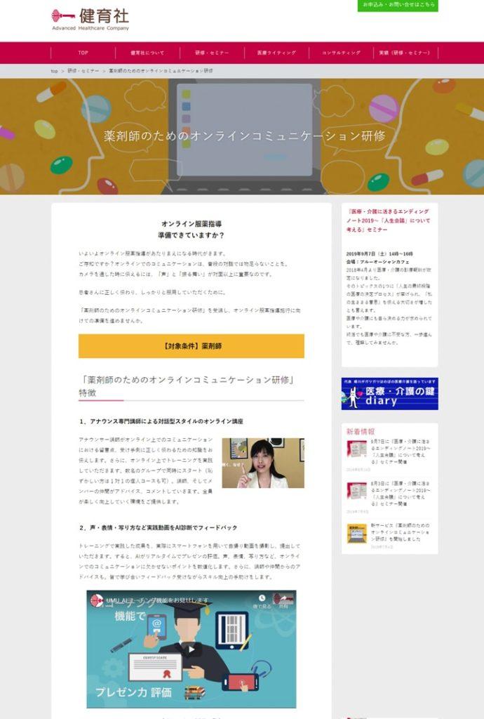 【Webページ】健育社様 薬剤師のためのオンラインコミュニケーションWebページ