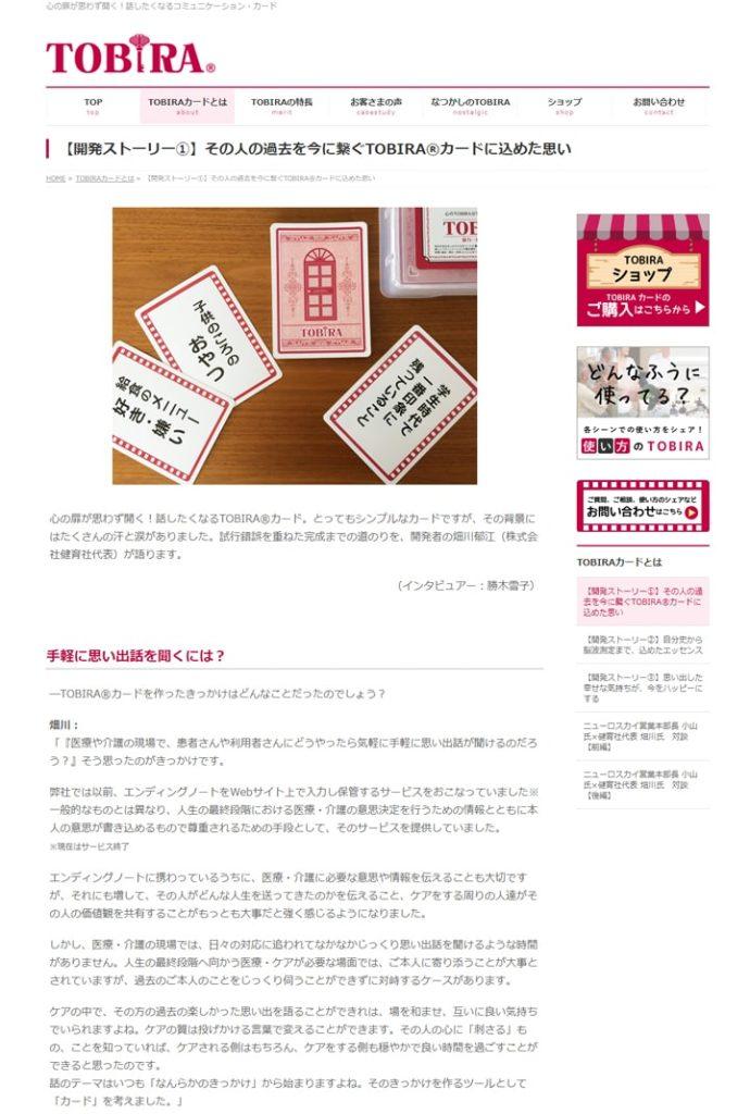 【取材記事】健育社様 TOBIRA開発ストーリー記事、Webページ