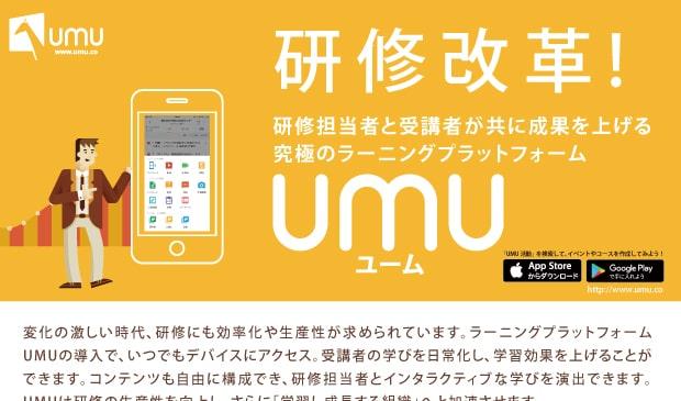 【フライヤー】研修システムUMUチラシ