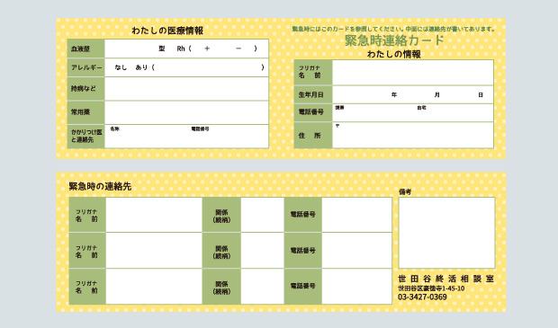 【緊急時連絡カード】世田谷終活相談室 様