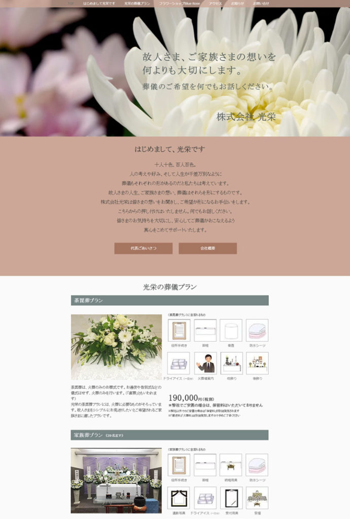 【ホームページ】株式会社 光栄様