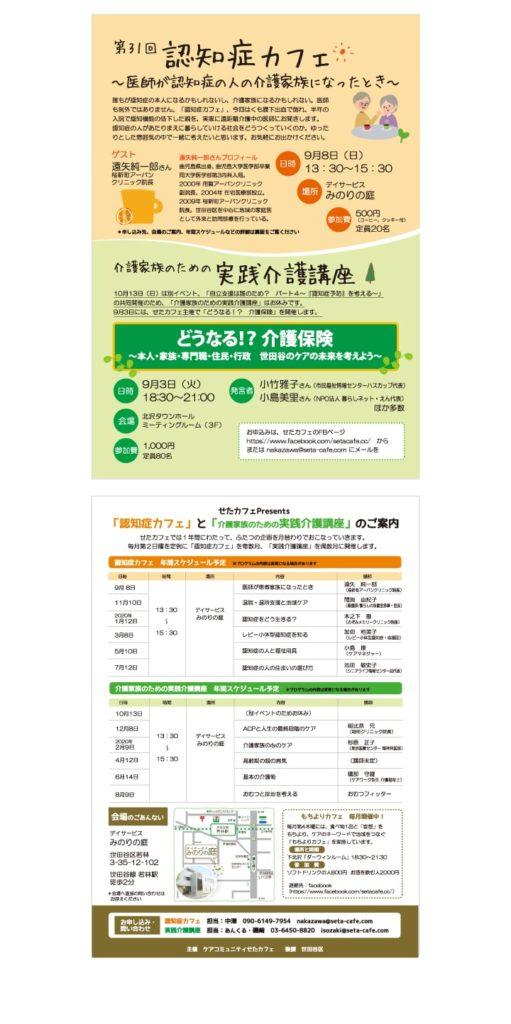 【フライヤー】せたカフェ様 認知症カフェ・実践介護講座チラシ